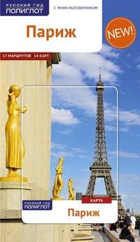 Париж: Путеводитель: С мини-разговорником: 17 маршрутов, 14 карт
