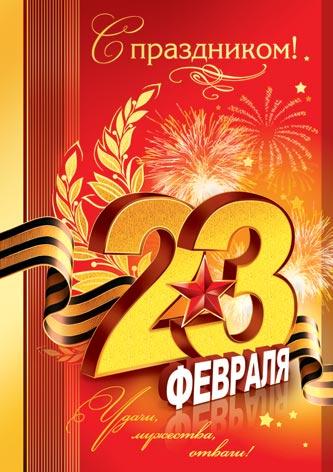 Открытка 7-41-23015А С праздником 23 февраля! карточка фольга салют звезда