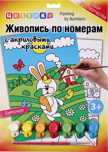 Живопись по номерам акрил Цветик Зайчонок
