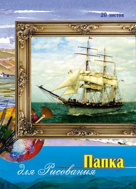 Папка для рисования А4 20л Морской пейзаж