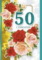 Открытка 059.485 С юбилеем 50! А4 конгр глит розы