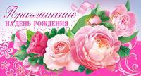 Открытка 096.801 Приглашение на день рождения! мал узк глит розы