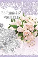Открытка 048.443 С днем свадьбы! сред конгр белые розы