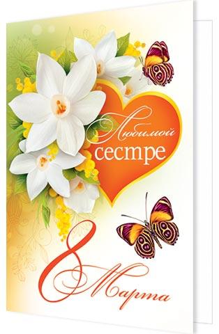 Открытки гифка, сестре 8 марта открытка