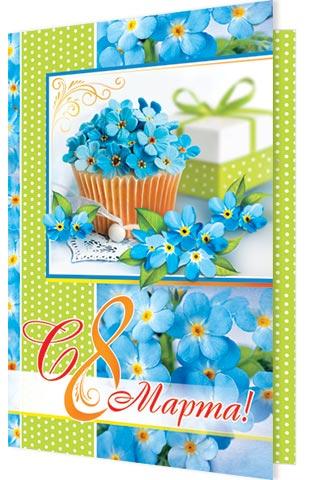 Открытка 2-06-8113А С 8 марта! сред лак глит синие цветочки