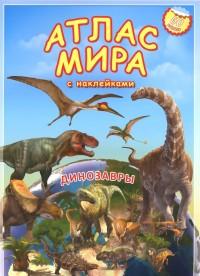 Атлас мира с наклейками: Динозавры