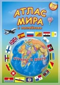 Атлас мира с наклейками: Страны и флаги