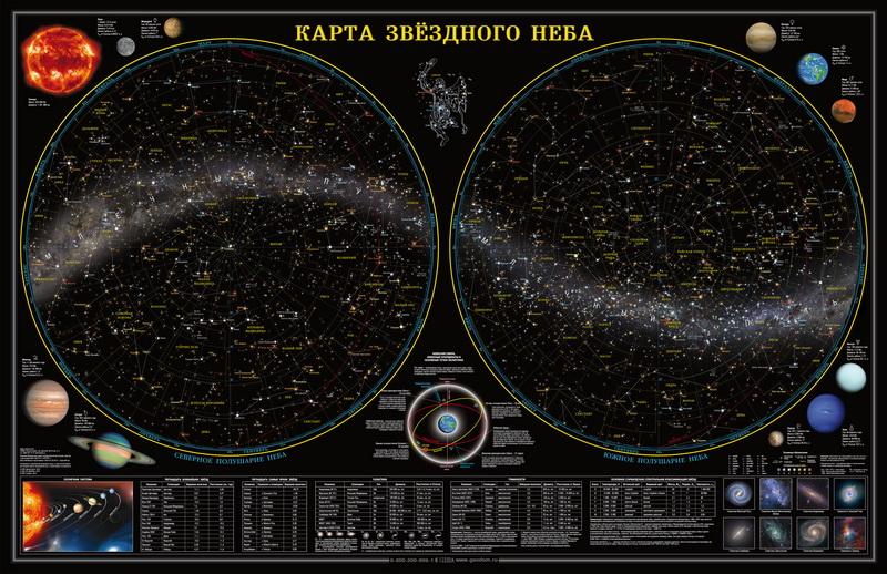 Карта: Звездное небо/ планеты 124х80 (глянцевая ламинация)