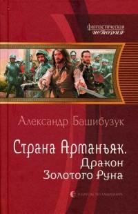 Страна Арманьяк. Дракон Золотого Руна: Фантастический роман