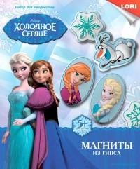 Магниты из гипса Disney Холодное сердце