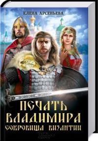 Печать Владимира. Сокровища Византии: Романы