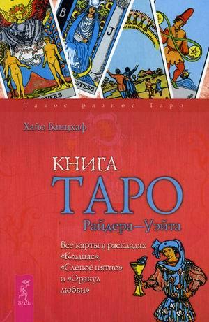 """Книга Таро Райдера-Уэйта: Все карты в раскладах """"Компас"""", """"Слепое пятно"""" и"""