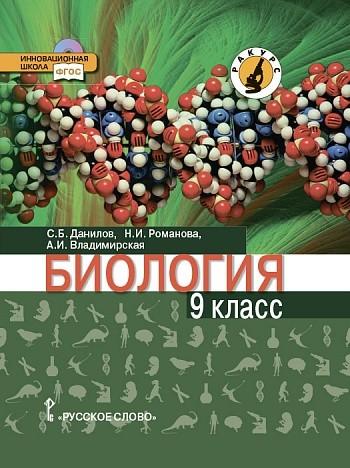 Биология. 9 кл.: Учебник ФГОС