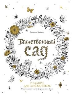 Таинственный сад. Издание для художников. 20 арт-постеров
