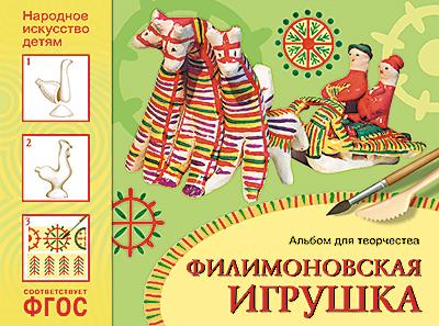 Филимоновская игрушка: Альбом для творчества ФГОС