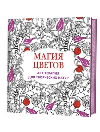Магия цветов: Арт-терапия для творческих натур
