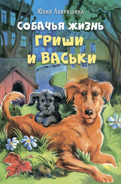 Собачья жизнь Гриши и Васьки: Приключенческая повесть
