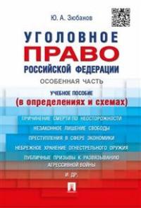 Уголовное право РФ. Особенная часть (в определениях и схемах): Учеб. пособ