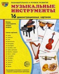 Музыкальные инструменты: 16 демонстрационных картинок