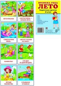 Раздаточные карточки Времена года: Лето (8 штук)