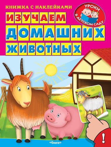 Изучаем домашних животных: Книжка с наклейками