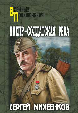 Днепр - солдатская река: Роман