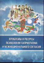 Проблемы и ресурсы психологии патриотизма и межнационального согласия: Моно
