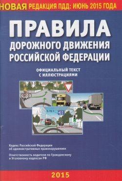 Правила дорожного движения РФ: Офиц. текст с иллюстрациями