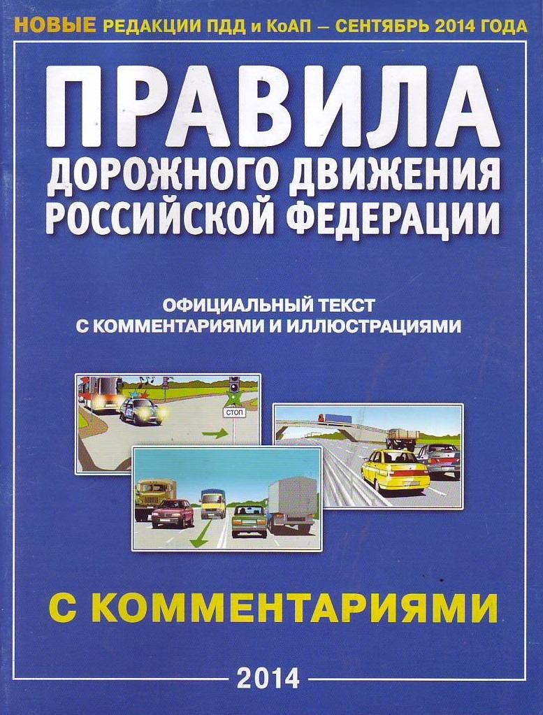 Правила дорожного движения РФ: Офиц. текст с коммент. и иллюстрациями