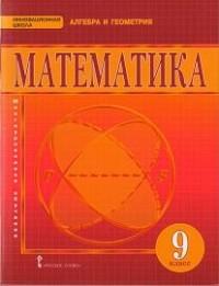 Математика. Алгебра и геометрия. 9 кл.: Учебник. Многоуров. обучение ФГОС