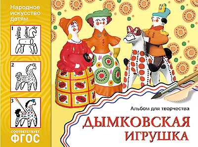 Дымковская игрушка: Альбом для творчества ФГОС