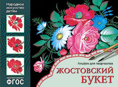 Жостовский букет: Альбом для творчества ФГОС