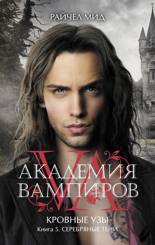 Академия вампиров. Кровные узы: Кн. 5: Серебряные тени
