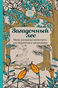 Загадочный лес: Мини-раскраска-антистресс для творчества и вдохновения