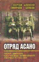 Отряд Асано: Русские эмигранты в вооруженных формированиях Маньчжоу-го (193