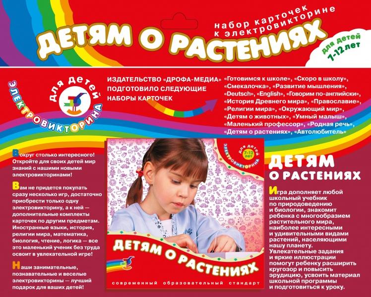 АКЦИЯ19 Игр Электровикторина Набор карточек Детям о растениях