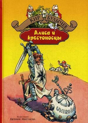 Алиса и крестоносцы. Золотой медвежонок. Дети динозавров. Гостья в кувшине