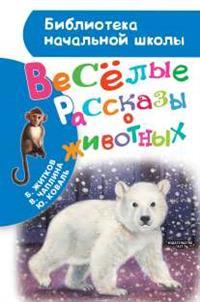 Веселые рассказы о животных