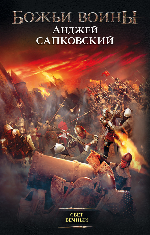 Свет вечный: Фантастический роман