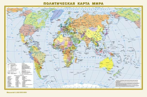 Карта: Физическая карта мира. Политическая карта мира 1:80 000 000