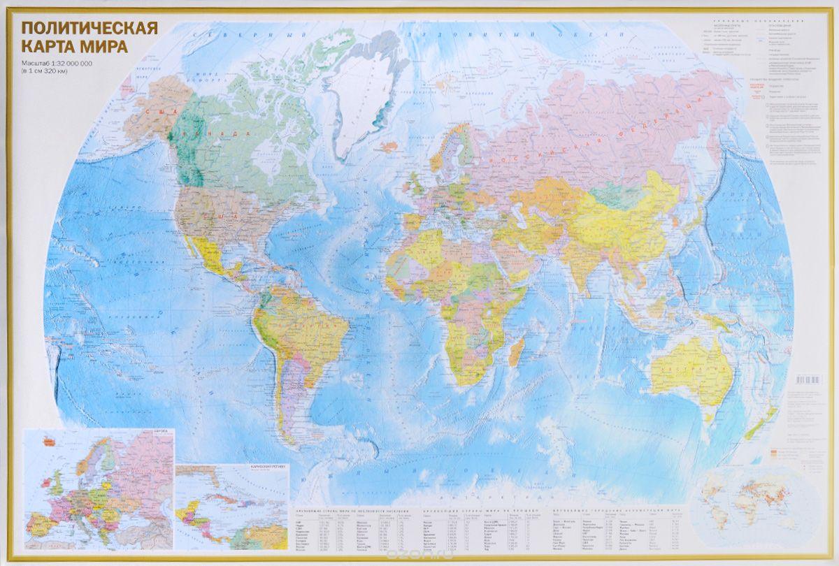 Карта: Политическая карта мира 1:40 000 000