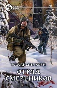 Отряд смертников: Фантастический роман