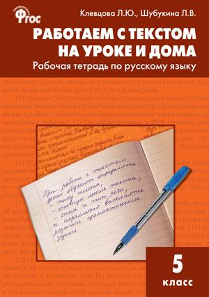 Русский язык. 5 кл.: Рабочая тетрадь: Работаем с текстом на уроке и в школе