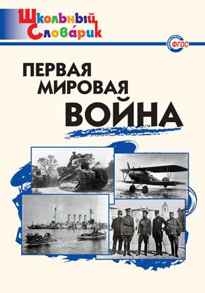Первая мировая война. Начальная школа ФГОС