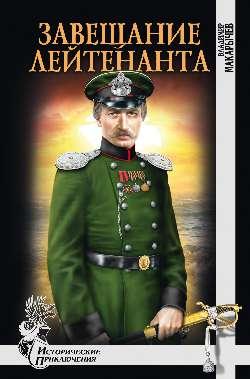 Завещание лейтенанта: Роман