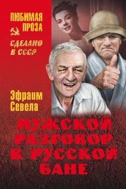Мужской разговор в русской бане: Повесть
