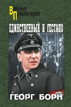 Единственный и гестапо: Повесть