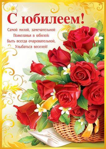 Напечатать открытки к юбилею