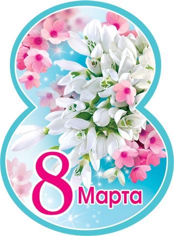 Открытка с 8 марта маленькие, открытки вербным