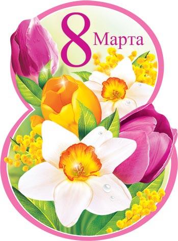 Годовщиной, открытки на 8 марта с цифрой